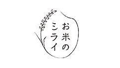お米のシライ